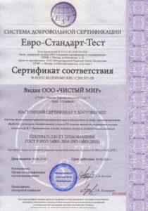 Сертификат ИСО 14001-2015