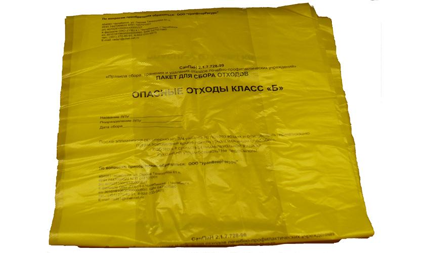 Пакет для сбора отходов класса Б